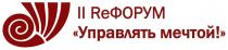II ReФорум «Управлять мечтой!»