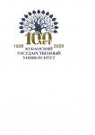 II Всероссийская НПК «АПСУТР 2020»