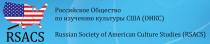 ХLVI Международная научная конференция Общества по изучению культуры США