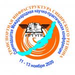 Транспортная инфраструктура Сибирского региона - 2020