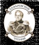 «Лазаревские чтения» 2020 года