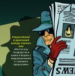 Институты государства и права в борьбе с коррупционными и теневыми процессами