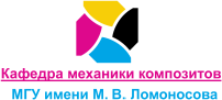 VI Зимняя научная школа-конференция по механике композитов имени Б.Е. Победри