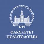 """Универсиада """"Ломоносов"""" по политологии"""