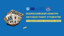 Конкурс научных работ студентов по европейскому трудовому праву