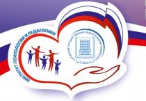 Актуальные вопросы педагогики и психологии образования