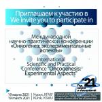 Онкогенез: экспериментальные аспекты