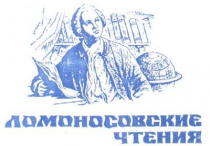 Ломоносовские чтения - 2021. Секция Физики