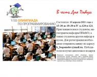 VIII International C ++ Programming Olympiad