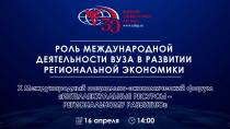 Роль международной деятельности вуза в развитии региональной экономики в условиях цифровизации