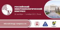 3-й Российский микробиологический конгресс