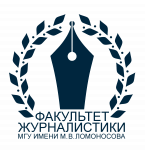 ЭКЗАМЕН В МАГИСТРАТУРУ: Российская журналистика и культура в глобальном контексте. 2 поток