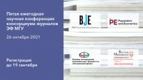 Конференция консорциума журналов ЭФ МГУ