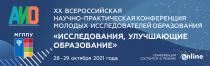 XX Всероссийская научно-практическая конференция молодых исследователей образования