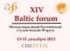 XIV Baltic Forum. Глобальные и региональные коммуникации:  настоящее и будущее