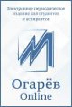 Электронное периодическое издание для студентов и аспирантов «Огарёв-Online»