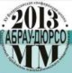 СПММ 2013