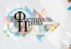 Международная научная молодежная конференция «Фестиваль права»