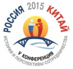 Россия и Китай: история и перспективы сотрудничества