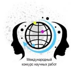 IV Международный конкурс научных работ аспирантов и студентов