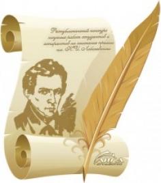 Конкурс научных работ студентов и аспирантов им. Н.И. Лобачевского