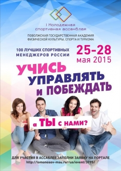 I Молодежная спортивная ассамблея