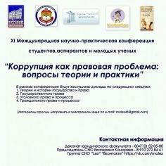 XI Международная научно-практическая конференция студентов, аспирантов и молодых ученых