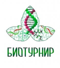 БиоТурнир