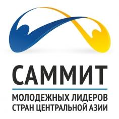 Саммит молодежных лидеров стран Центральной Азии