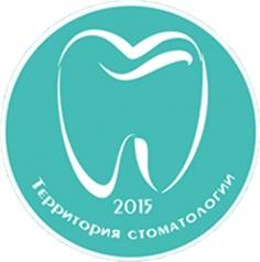 Территория стоматологии. Достижения и перспективы.