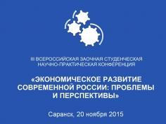 Экономическое развитие современной России: проблемы и перспективы