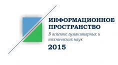 Информационное пространство в аспекте гуманитарных и технических наук - 2015