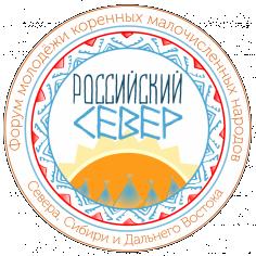 Российский Север
