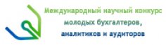 Международный конкурс молодых бухгалтеров, аналитиков, аудиторов