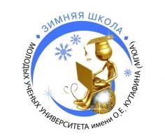 Зимняя школа молодых ученых – 2016