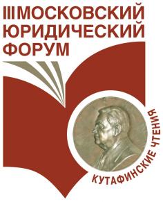 III Московский юридический форум