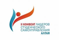 II Конвент лидеров студенческого самоуправления Алтая