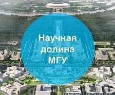 Конференция студенческих научно-исследовательских проектов в рамках разработки концепции научно-технологической долины МГУ «Воробьёвы горы»