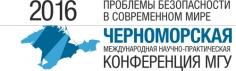 Черноморская конференция МГУ