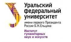 Культурная память и культурная идентичность (ХI Колосницынские чтения)