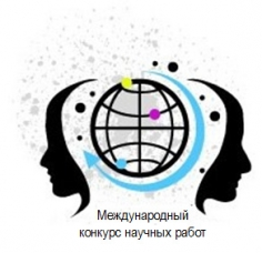 V Международный конкурс научных работ
