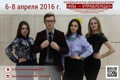 Мы-управленцы! 2016