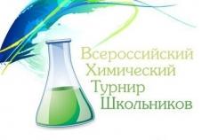 Химический турнир школьников