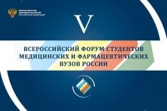 V Всероссийский форум студентов медицинских и фармацевтических вузов России