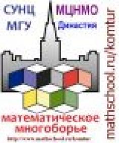 Математическое многоборье