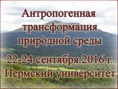 Школа-семинар «Антропогенная трансформация природной среды»