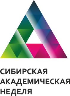 Сибирская Академическая Неделя