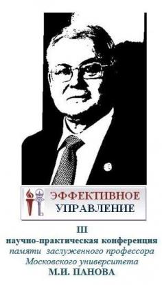 3-я научно-практическая конференция «Эффективное управление» памяти М.И. Панова