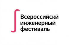 Всероссийский инженерный фестиваль