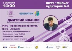 """Generation S """"Передовые производственные технологии"""""""